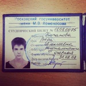Vera Kichanova 16-Butch